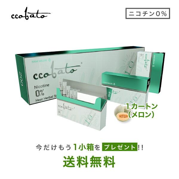 今だけ1カートンで1小箱をプレゼント 加熱式タバコ電子タバコiQOSアイコス互換機で使える新しい禁煙グッズ禁煙グッズ加熱式タバ