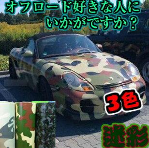 カーラッピングシート迷彩シリーズ特大サイズ152cm×100cm