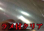 カーラッピングシート グリッダークリア シリーズ カッティングシート・シール・ステッカー・デカール・