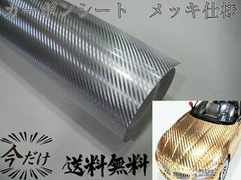 カーボンシートリアル3Dメッキ仕様銀