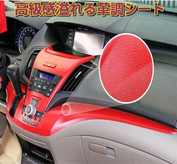 【兄弟改】カ−ラッピングシートアルカンターラ調/スエード仕上げ135cm×10cm【注文個数10個単位、10cm×10=1m】カ−ラッピングシート・カッティングシート・シール・ステッカー・デカール・内装・外装に1M・2M・3M〜30Mロール販売・半額業販まで
