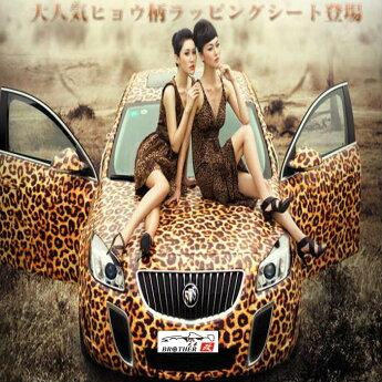 【兄弟改】カ−ラッピングシートヒョウ柄/豹柄152cm×10cm【注文個数10個単位、10cm×10=1m】カ−ラッピングシート・カッティングシート・シール・ステッカー・デカール・内装・外装に1M・2M・3M〜30Mロール販売・半額業販まで