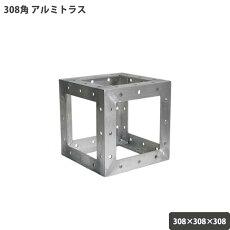 アルミトラスボルト式308角×308