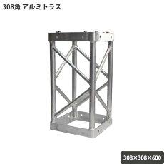 アルミトラスボルト式308角×600