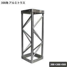 アルミトラスボルト式308角×900