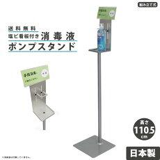 【送料無料】消毒液ポンプスタンド