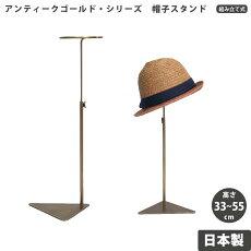 アンティークゴールドシリーズ帽子スタンドハットスタンド小物掛け卓上什器アパレル什器店舗什器ディスプレイ
