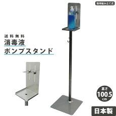 【送料無料】消毒液ポンプスタンドH1005mmシンプル