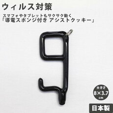 【送料無料】ウイルス対策吊り手ボタンドア触らない非接触グッズ日本製導電スポンジ付きアシストフッククッキー