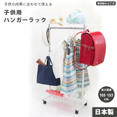 【送料無料】子供用ハンガーラック