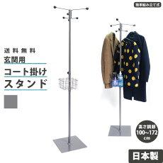 【送料無料】玄関用コート・スーツ・上着掛けスタンド