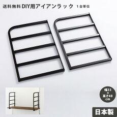 【送料無料】ブラックマットアイアンシリーズDIYシェルフ