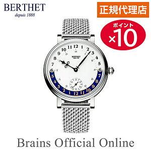 公式ベルテBERTHETヴァンキャトル24(VINGTQUATRE)メンズレディース手巻き正規販売代理店ブランド時計