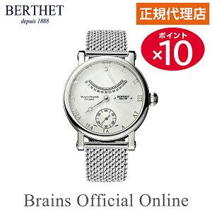 【公式】ベルテBERTHETアジリスAGILISBLANCメンズレディース手巻き正規販売代理店ブランド時計