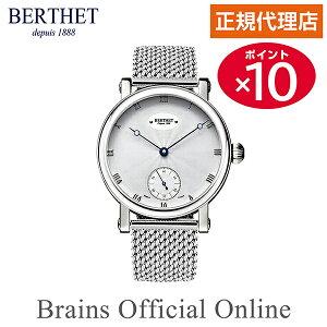 【公式】ベルテBERTHETル・クレールブルーLECLAIRBLEUメンズレディース手巻き正規販売代理店ブランド時計