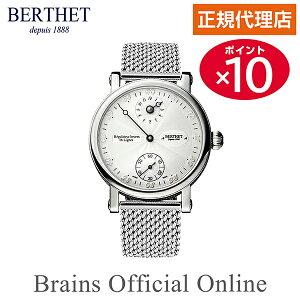 【公式】ベルテBERTHETオルビスORBISBLANCメンズレディース手巻き正規販売代理店ブランド時計