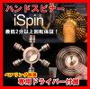 クリスマスセール! iSpin Spinner 正規品 ハンドスピナー 民族 指スピナー Hand ...
