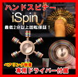 iSpin 正規品 ハンドスピナー 民族 指スピナー Hand Spinner 【進化版】 長時間 スピン 真鍮 ボールベアリング 音無 揺れなし Bruck