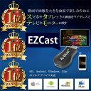 開店セール価格! EZCast iPush転送器 スマホの画面をテレビで鑑賞 iOS Android Windows MAC ワイヤレス HDMIディスプレイ DLNA Google Miracast Airpaly 対応 iPhone X 8 7 6 Galaxy アンドロイド 対応