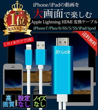 Apple Lightning HDMI 変換ケーブル iPhoneの画面を液晶テレビの大画面で 2m フルHD対応 iPhone7 Digital AVアダプタ Evernote hulu TVer Youtube ゲームアプリ 無料マンガアプリ ニコ生アプリ 対応
