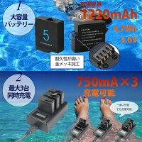 GoProHERO5用高品質バッテリー2個+充電量表示機能搭載充電器セット/過電流過充電保護機能付き