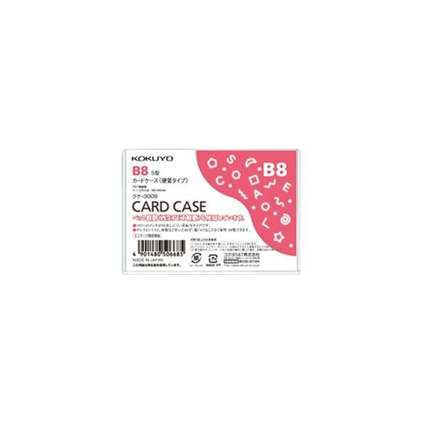 コクヨ カードケース 環境対応 硬質 ハード B8 クケ-3008 - 送料無料 メール便発送