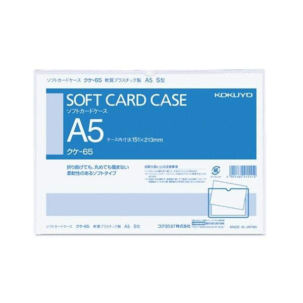 コクヨ カードケース 軟質 ソフト A5 クケ-65 - 送料無料 メール便発送