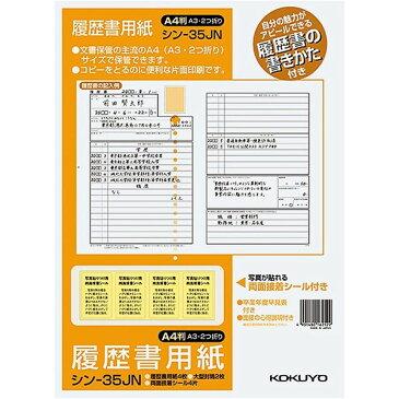 コクヨ 履歴書用紙 手引き付き A4サイズ シン-35JN - 送料無料※600円以上 メール便発送