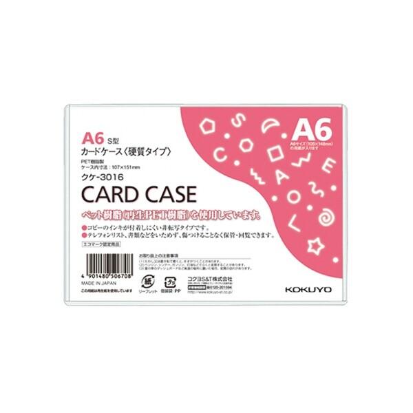 コクヨ カードケース 環境対応 硬質 ハード A6 クケ-3016 - 送料無料 メール便発送