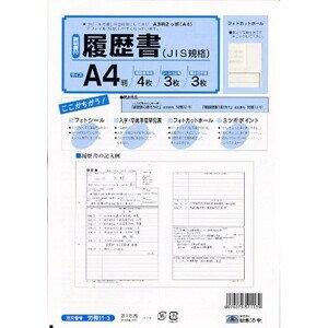 日本法令 労務 履歴書 パートタイマー・アルバイト用 11-3 - 送料無料※600円以上 メール便発送
