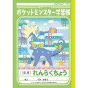 リヒトラブ ツイストリングノート B5【乳白】 N-1608-1 - 送料無料※600円以上 メール便発送