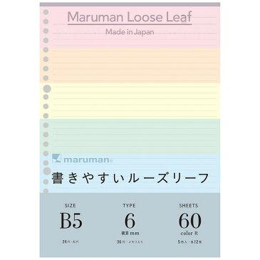マルマン 書きやすいルーズリーフ カラーアソート5色 メモリ入 6mm罫 B5 L1231-99 - 送料無料※600円以上 メール便発送