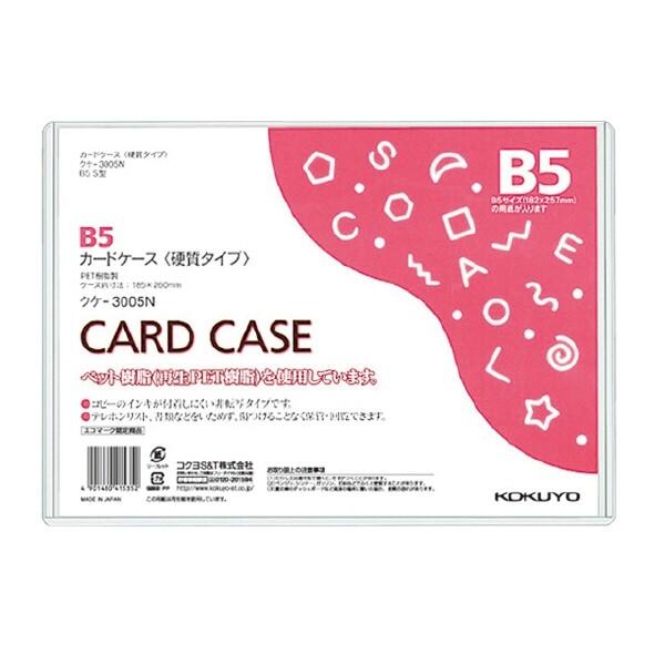 コクヨ カードケース 環境対応 硬質 ハード B5 クケ-3005N - 送料無料 メール便発送