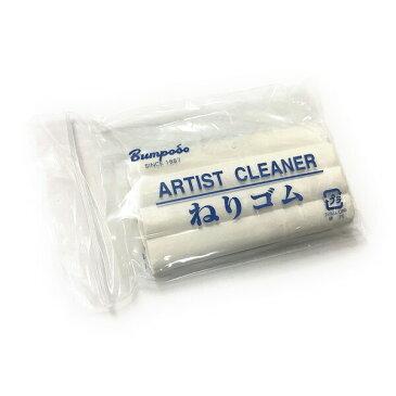 文房堂 ねりゴム ARTIST CLEANER 大