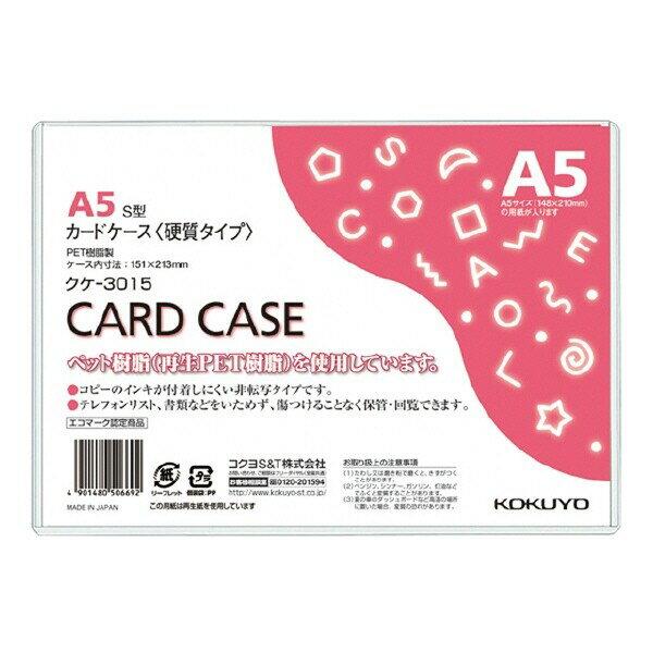 コクヨ カードケース 環境対応 硬質 ハード A5 クケ-3015 - 送料無料 メール便発送