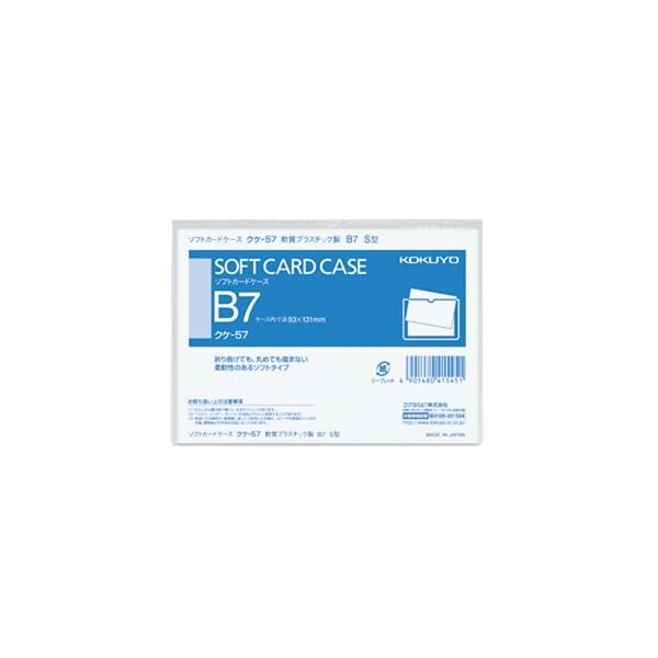 コクヨ カードケース 軟質 ソフト B7 クケ-57 - 送料無料 メール便発送