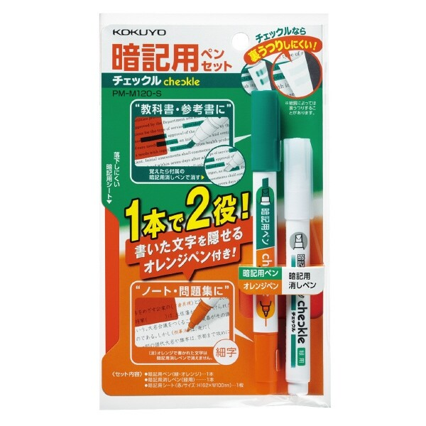 コクヨ 暗記用チェックペン セット チェックル オレンジ PM-M120-S - 送料無料 メール便発送