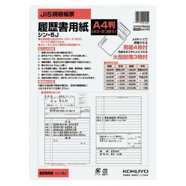 コクヨ 履歴書用紙 大型封筒付き A4サイズ シン-5JN - 送料無料※600円以上 メール便発送