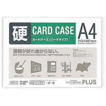 プラス カードケース ハード A4 収納ケース 整理整頓 PC-204C - 送料無料 メール便発送