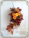 ■玄関・壁掛け■ハロウィン プリザーブドフラワー 手作りキット■かぼちゃ アレンジ■ハロウィン・キット・材料・花材・マニュアル…