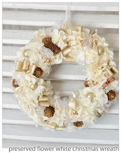 クリスマス プリザーブドフラワー マニュアル プリザーブドフラワークリスマスリース アジサイ ホワイト