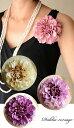 ■使い方色々・コサージュ■送料無料■【完成品 造花 ダリアのコサージュ・髪飾り】【コサージュ 造花】【結婚式 パーティー 卒業式…