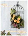 ■楽天1位■手作りキット【プリザーブドフラワー キット・材料】造花とプリザーブドフラワーの鳥かごアレンジ手作りキット。プリザー…