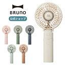 【公式】 BRUNO ブルーノ 扇風機 ハンディ ポータブルミニファン おしゃれ USB 携帯 コードレス 小型 卓上 手持ち ミニ 充電式 モバイルバッテリー ミニ 小さい コンパクト BDE029