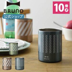 【公式】ブルーノ BRUNO 2WAY ステンレスタンブラー タンブラー ステンレスカップ コップ クージー 保冷 保温 シンプル おしゃれ 機能的 ギフト お祝い