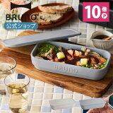 【公式】ブルーノ BRUNO セラミック トースタークッカー M トースター スチベイ 耐熱 オーブン,料理,キッチン,皿,器,調理,白,ホワイト,グレー グレージュ ブルー ギフト セット プレゼント 祝い おしゃれ簡単