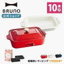 【公式】 BRUNO ブルーノ コンパクトホットプレート プレート2種 (たこ焼き 平面 セラ