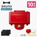 【公式】 BRUNO ブルーノ ホットサンドメーカー ダブル コンパクト おしゃれ お洒落 かわいい 可愛い 朝食 プレート パン トースト ホワイト レッド BOE044・・・