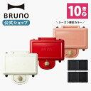 【公式】 BRUNO ブルーノ ホットサンドメーカー ダブル コンパクト おしゃれ お洒落
