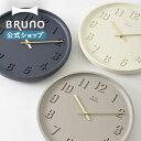 【公式】 BRUNO ブルーノ ラウンドソリッドウォールクロック 壁掛け時計 電池 カラー アナログ 円 彩る おしゃれ お洒落 かわいい 可愛い 陶器 ネイビー ホワイト グレージュ BCW027